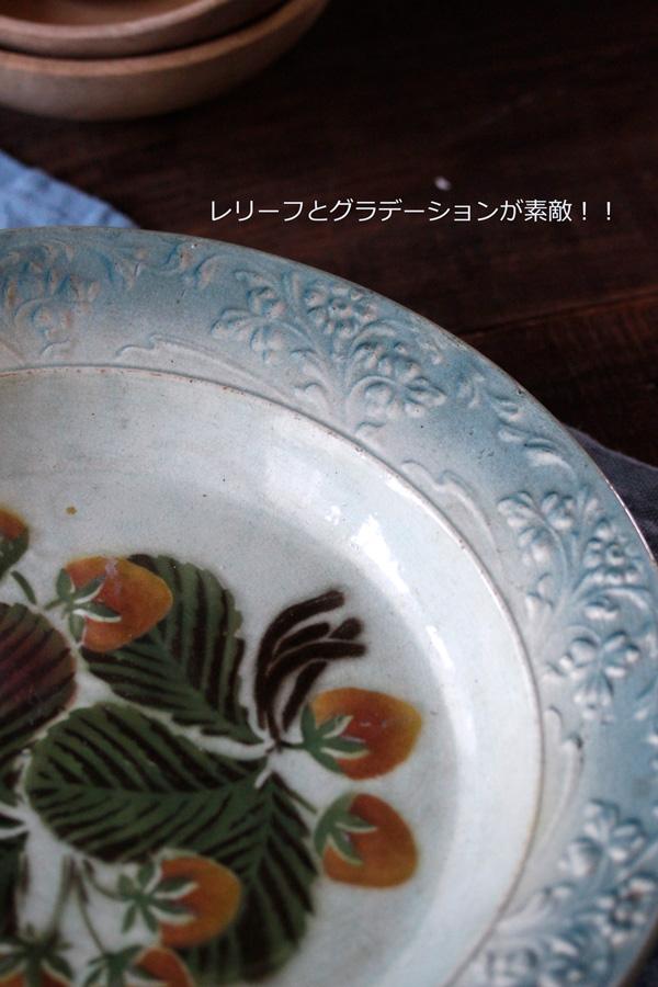 アンティークバルボティーヌのイチゴの大皿W28cm 1900年代頃 gc-680